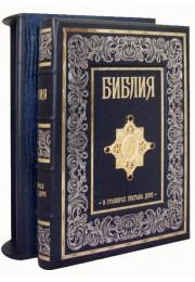 Библия в гравюрах Гюстава Доре (элитное)