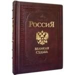 Россия. Великая судьба