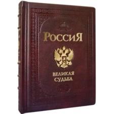 Россия. Великая судьба.