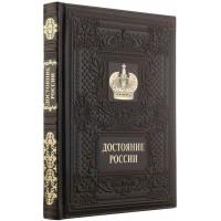 Достояние России