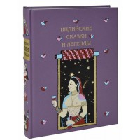 Индийские сказки и легенды