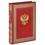 Подарочные книги о России