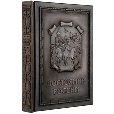 Достояние России | Russia's Treasured Heritage
