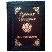 Русская история - Н.И. Костомаров