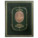 Книга охотника. Сабанеев