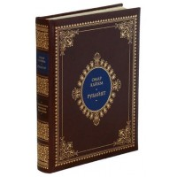 Рубайят. Омар Хайям и персидские поэты X - XVI века