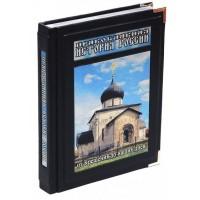 Православная история России