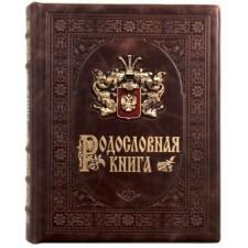 "Родословная книга ""золото"" с бронзовой накладкой в виде герба"