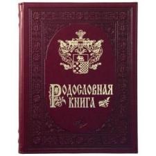 "Родословная книга ""золото"" из кожзаменителя"