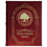 """Родословная книга """"Парадная"""""""