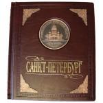 На день города. Подарочные издания книг ко дню города