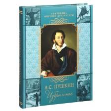Пушкин А.С Избранное