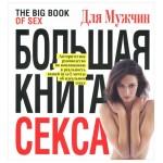 Большая книга секса