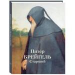 Питер Брейгель Старший
