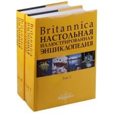 Британника. (Britannica) Настольная энциклопедия. Тома 1-2.