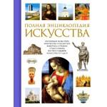 Подарочные книги по Искусству и Культуре