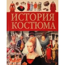 История костюма. Куликова Вера Николаевна