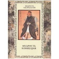 Мудрость Конфуция (в коробе)
