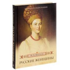 Русские женщины. Некрасов