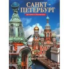 """Альбом """"Санкт-Петербург. История и архитектура"""