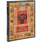 Великая Россия (формат А3)