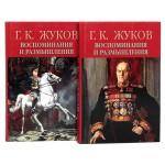 Г. К. Жуков. Воспоминания и размышления. 2 тома