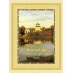Золотой век русской поэзии (в коробе)