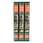 Есенин С. Собрание сочинений в 3 томах
