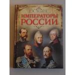 Императоры России + шкатулка