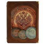 История России в монетах