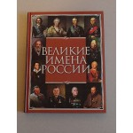 """""""Великие имена России"""""""