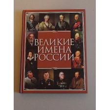 Великие имена России с шкатулкой.