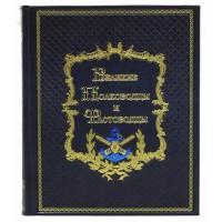 Современная энциклопедия. Великие полководцы и флотоводцы