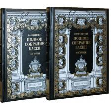 Жан де Лафонтен. Полное собрание басен. 2 тома.