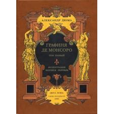 Александр Дюма. Графиня Де Монсоро. 2 тома.