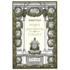 Уильям Шекспир. Ромео и Джульетта, Гамлет.