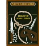 Артур Конан Дойл. Возвращение Шерлока Холмса