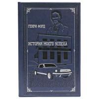 Генри Форд. История моего успеха