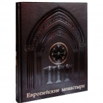 Подарочные книги по Архитектуре