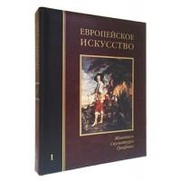 Европейское искусство. том 1