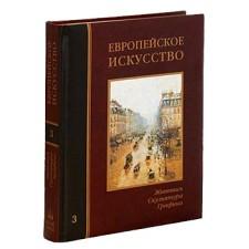 Европейское искусство. том 3