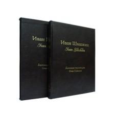 Иван Шишкин. Большая коллекция.