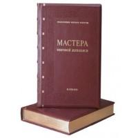 Мастера мировой живописи. 2 тома