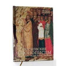 Московские иконописцы