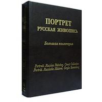 Портрет. Русская живопись. Большая коллекция