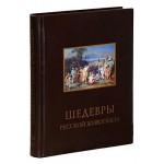 Шедевры русской живописи. 2-е изд.