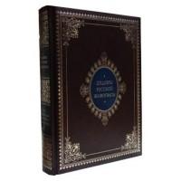 Шедевры русской живописи. 3-е издание
