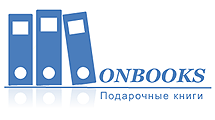 Книжный интернет магазин OnBooks.ru